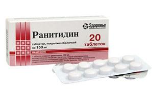 Ранитидин (ranitidine)