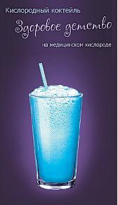 Кислородный коктейль детям