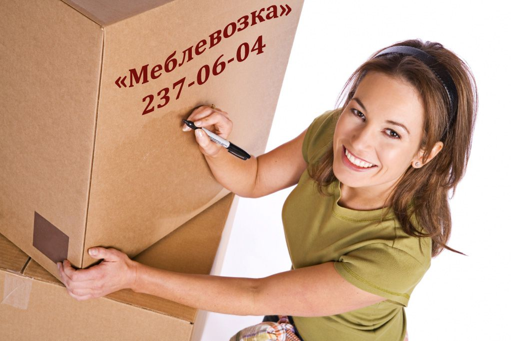 Качественная перевозка мебели по Киеву от компании «Меблевозка»