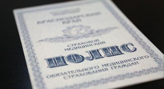 Система обязательного медицинского страхования в РФ