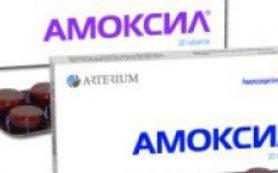 Особенности препарата Амоксил