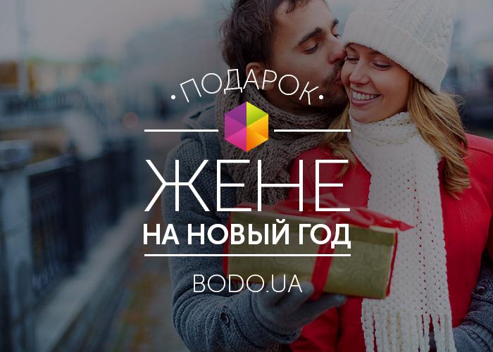 Оригинальные и романтические подарки для любимой жены на Новый Год