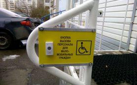 Многофункциональное оборудование для инвалидов от ООО НПЦ «Равные возможности»