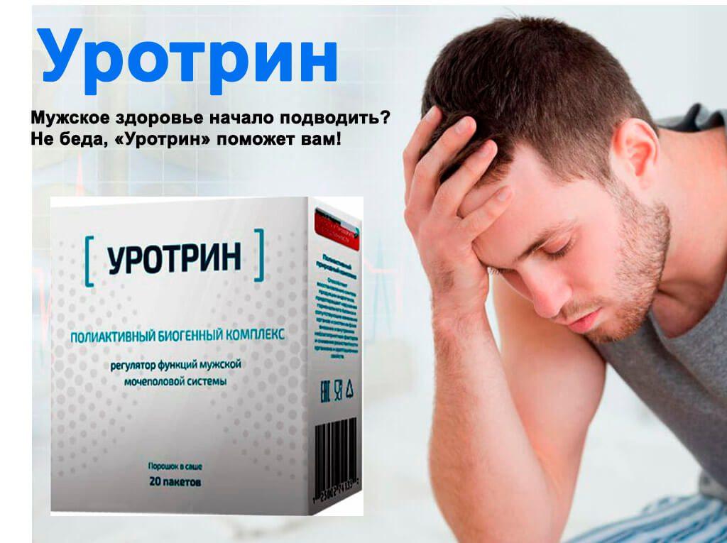 Уротрин для мужского здоровья