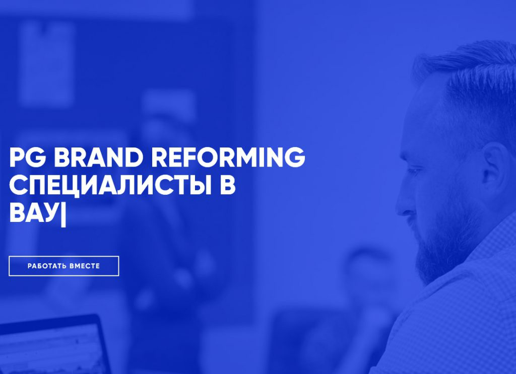 Продвижение бренда — эффективные стратегии и инструменты