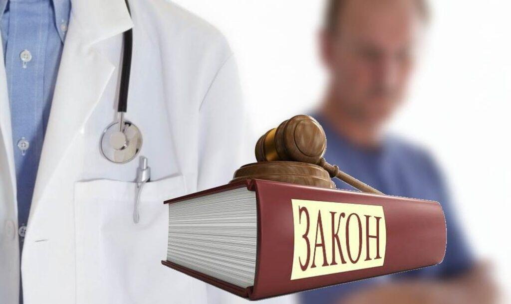 Какие права имеет пациент при прохождении лечения?