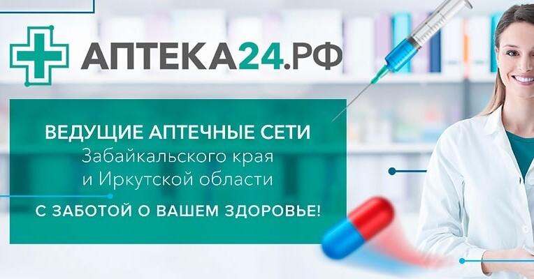 Покупка лекарств и медоборудования в онлайн-аптеке Аптека24.рф