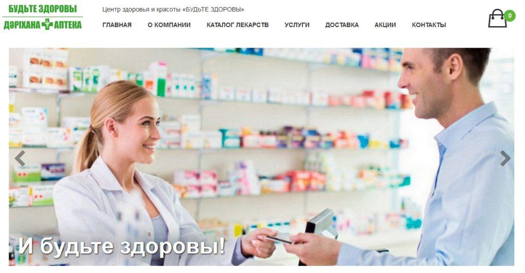 Качественная аптека в Алматы «Будьте здоровы»