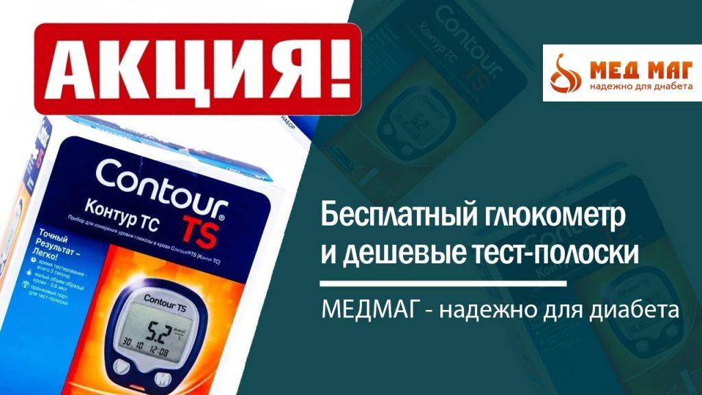 Бесплатный глюкометр и дешевые тест-полоски Контур ТС