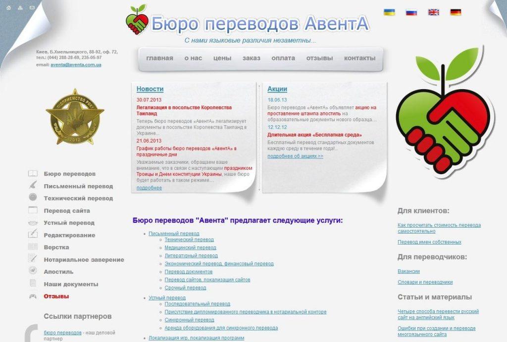 Качественный перевод документации и сайтов от АвентA