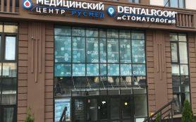 Стоматология Dental Room – современная клиника в столице
