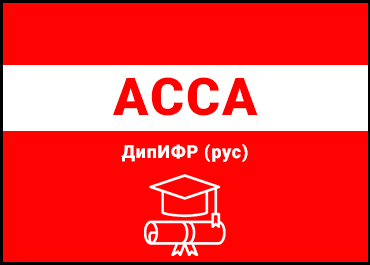 ACCA ДипИФР